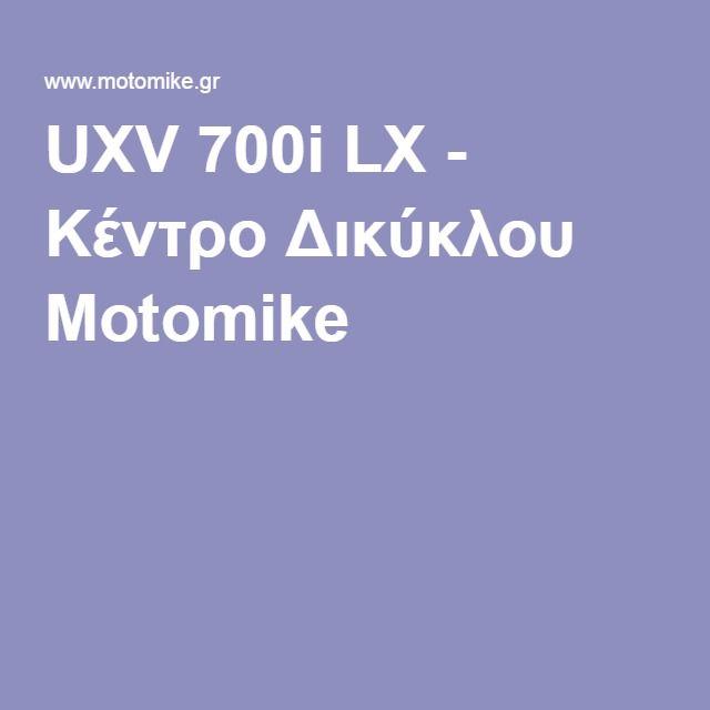 UXV 700i LX - Κέντρο Δικύκλου Motomike