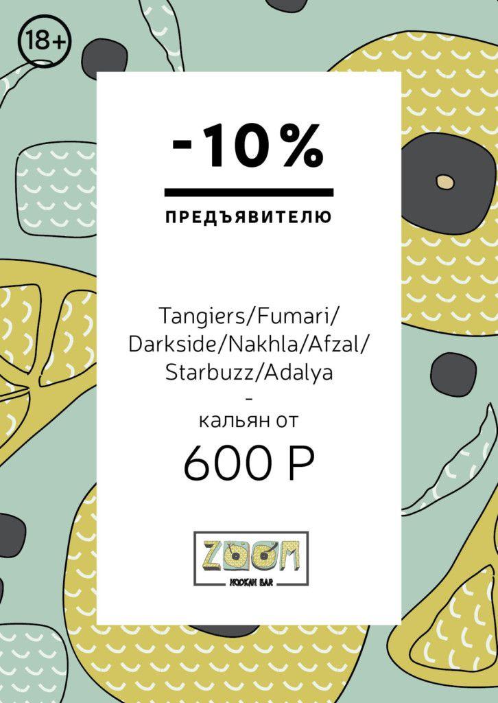 archventil - brand identity - graphics and illustration - hookah bar - zoom - yellow-mint-orange-black- flyer