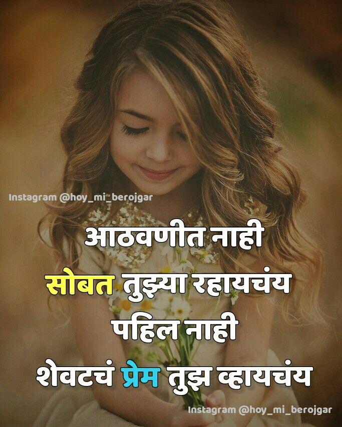Marathi Love Status Marathi Love Quotes Love Status Flirty Quotes