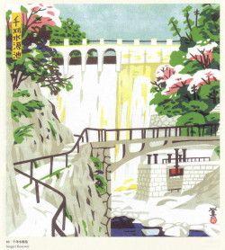 Sengari Reservoir, Kobe - woodblock print by Hide KAWANISHI, Japan 川西英「神戸百景 80 千刈水源池」