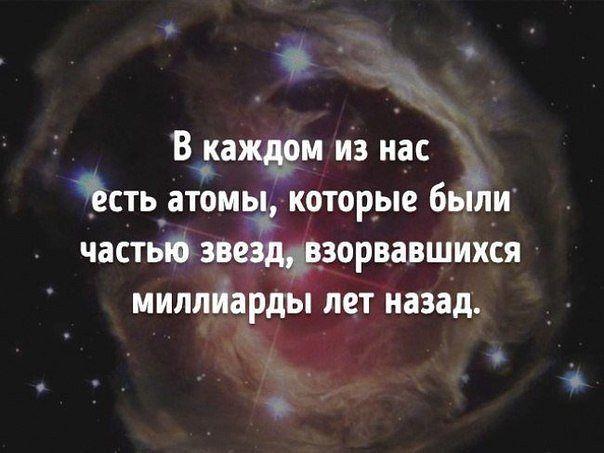 написании цитаты с картинками про вселенную минусы