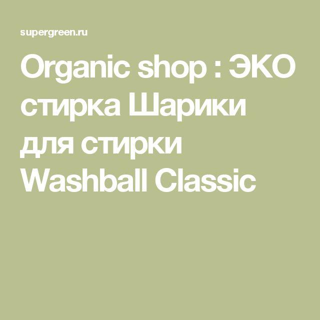 Organic shop : ЭКО стирка Шарики для стирки Washball Classic