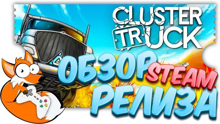 ClusterTruck - ОБЗОР STEAM Релиза! | СУЩИЙ АД! Угар и Эпик! http://youtu.be/sQLtNpEsjNw