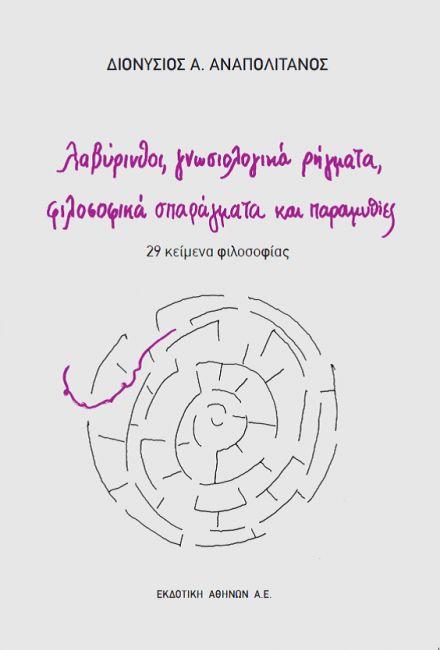 Παρουσίαση του βιβλίου: ΛΑΒΥΡΙΝΘΟΙ, ΓΝΩΣΙΟΛΟΓΙΚΑ ΡΗΓΜΑΤΑ, ΦΙΛΟΣΟΦΙΚΑ ΣΠΑΡΑΓΜΑΤΑ ΚΑΙ ΠΑΡΑΜΥΘΙΕΣ, στο Πνευματικό Κέντρο Λευκάδας