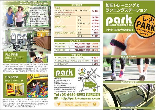 リーフレット完成! | 加圧トレーニングスタジオ&ランステーション「park」ブログ