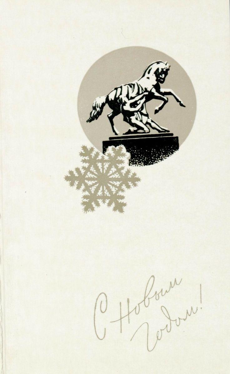 Новогодние открытки 1948 года, открытки открытки днем