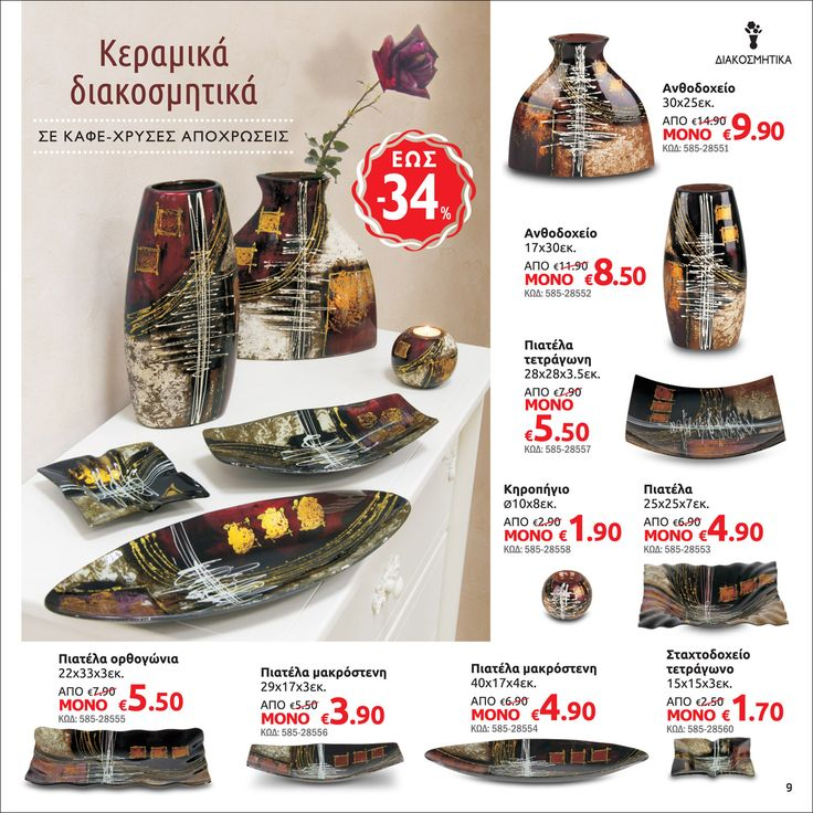 home decoration VICKO διακόσμηση σπίτι
