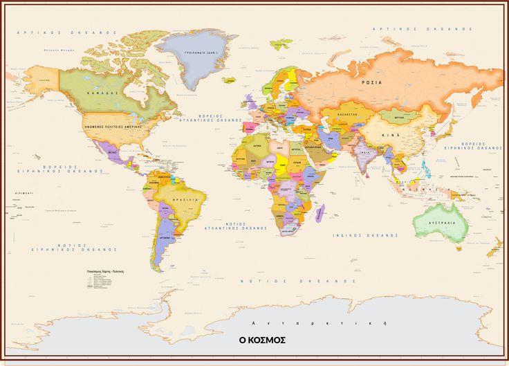 αγκόσμιος πολιτικός χάρτης στα Ελληνικά (GR08). Παραγγελία σε ότι μέγεθος και υλικό θέλετε.