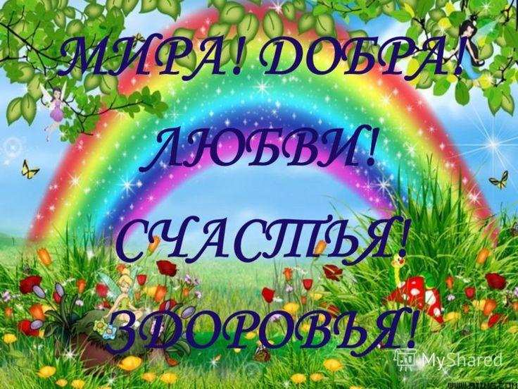 Картинки счастья любви и здоровья, поздравлением летию