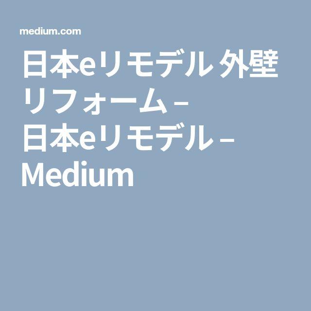 日本eリモデル 外壁 リフォーム – 日本eリモデル – Medium