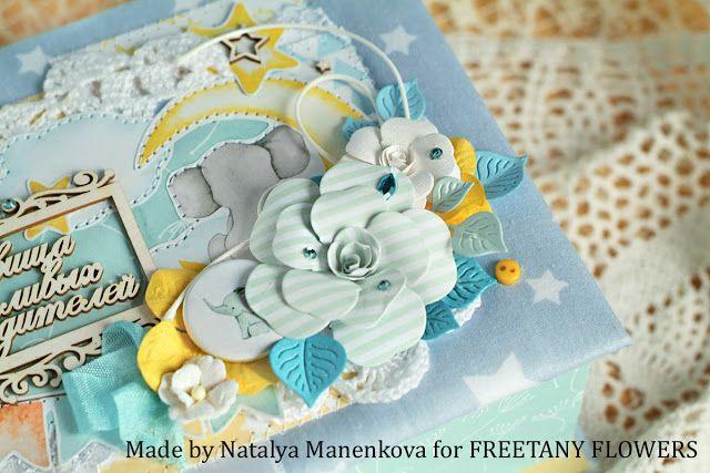 Freetany Flowers: Счастье под звездами. Вдохновение от Натальи Маненковой