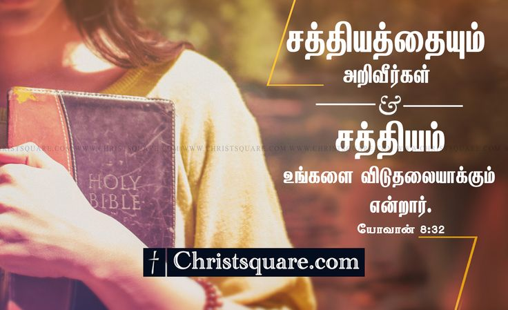 Tamil christian wallpaper, tamil bible verse wallpaper, tamil christian wallpaper ,..www.christsquare.com