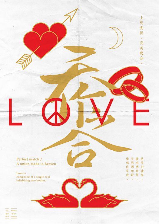 天作之合 / Create by Tun Ho https://www.behance.net/gallery/Chinese-Saying/9238593