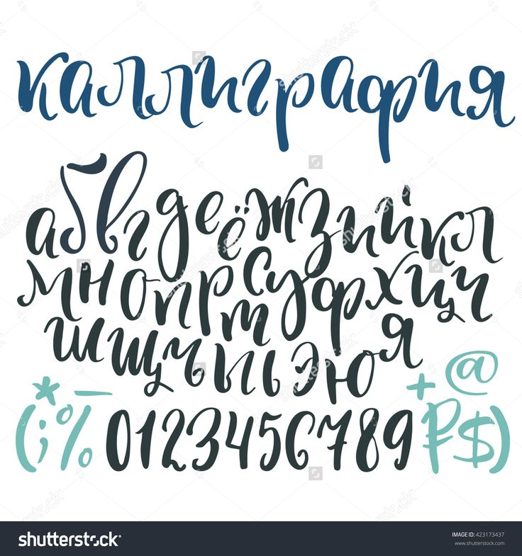 Vector Cyrillic Alphabet. Title In Russian: Calligraphy. Contains Lowercase Letters, Numbers And Special Symbols. Isolated On White Background. - 423173437 : Shutterstock