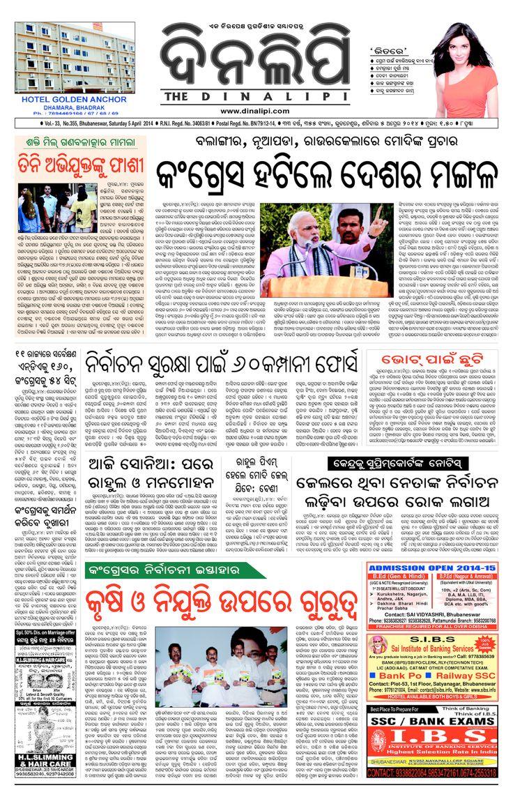 Orissa English News Paper - The best expert's estimate