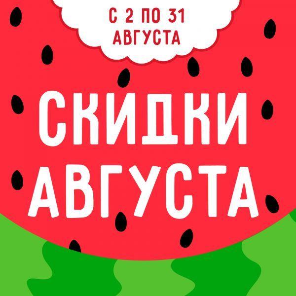 http://denasminsk.pulscen.by/arrangements/117975 - акции и скидки до 60 % в августе - ДЭНАС Минск, Беларусь.
