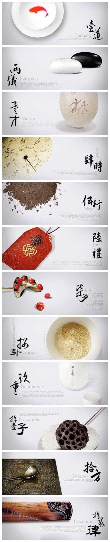 香港设计师拉塞尔.韩设计的日历。 中国风,很有味道。