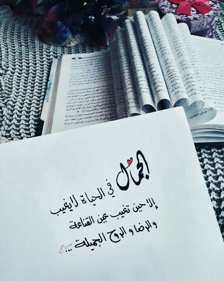Pin By Alaa On Gallery Words Arabic Quotes Quotations