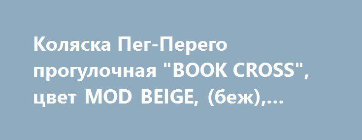 """Коляска Пег-Перего прогулочная """"BOOK CROSS"""", цвет MOD BEIGE, (беж), Италия http://ooo-katalog.ru/products/26906-kolyaska-peg-perego-progulochnaya-book-cross-cvet-mod-beige  Коляска Пег-Перего прогулочная """"BOOK CROSS"""", цвет MOD BEIGE, (беж), Италия со скидкой 8246 рублей. Подробнее о предложении на странице: http://ooo-katalog.ru/products/26906-kolyaska-peg-perego-progulochnaya-book-cross-cvet-mod-beige"""