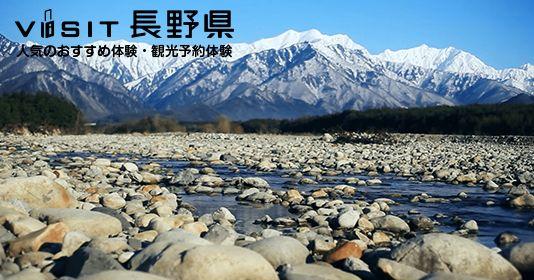 【VISIT長野県】 長野県内の観光・体験の予約サイト。現地集合のプラン・ツアー(着地型旅行商品)を取り扱っています。
