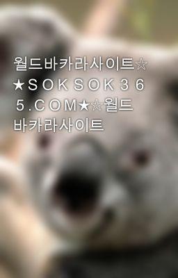"""Read """"월드바카라사이트☆★SOKSOK365.COM★☆월드바카라사이트 - 월드바카라사이트☆★SOKSOK365.COM★☆월드바카라사이트"""" #wattpad #romance"""