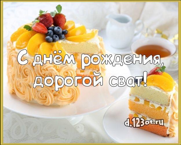 Открытки поздравления с днем рождения сват