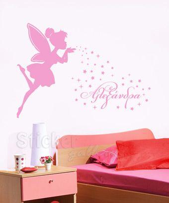Fairy Wall Decals - Αυτοκόλλητα τοίχου Νεράιδες - Νεράιδα με Όνομα - διακόσμηση για το παιδικό και νεανικό δωμάτιο με αυτοκολλητα τοιχου