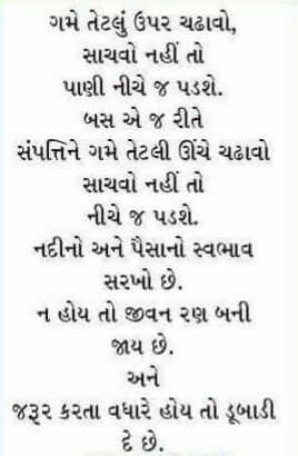 1000+ images about **GUJARATI** on Pinterest | Jokes in ...