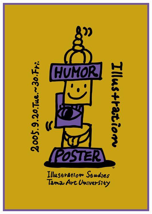 ポスターアーティスト秋山孝が2005年に多摩美術大学 イラストレーションスタディーズからの依頼により制作したポスター「ユーモア イラストレーションポスター展 」