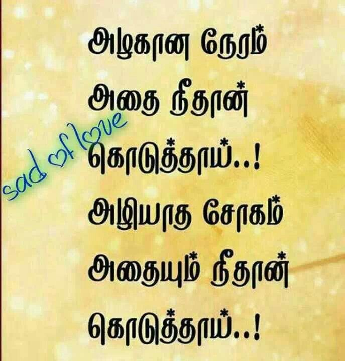 Family Quotes In Tamil: 88 Best Tamil Quotes Images On Pinterest
