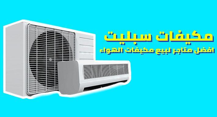 افضل 3 مواقع لبيع مكيفات سبليت والدفع عند الاستلام تسوق تسوق السعوديه مكيفات تكييف Conditioners Air Conditioner Home Appliances Conditioners