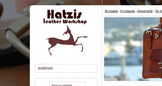Online αγορές δερμάτινων προϊόντων με την Χατζής Leather - imonline
