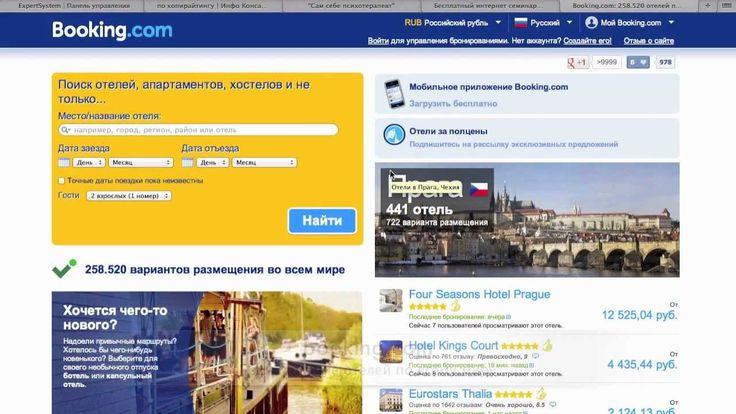 Бронирование отелей онлайн по всему миру