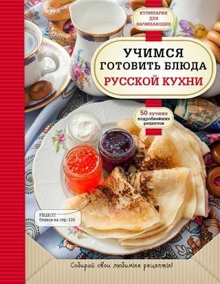 Селезнев а кондитерское искусство для начинающих (кулинарные праздники с а селезневым) 2012