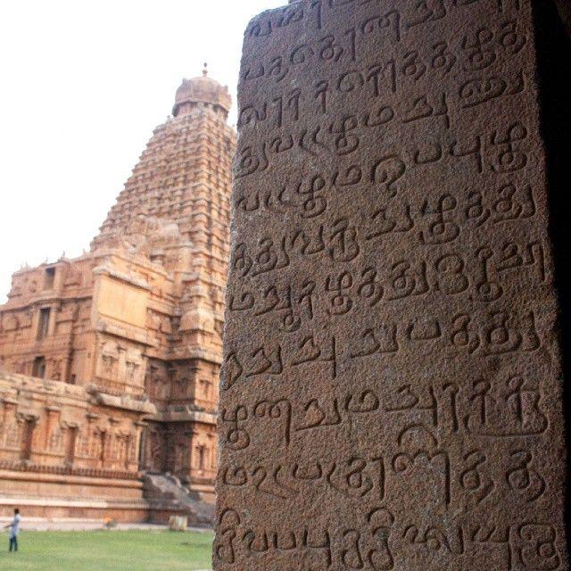 1000 yr old beauty #love #Tanjore #Thanjavur #RajaRajaChola #Chola #dynasty #kingdom #PeriyaKovil #granite #Shiva #temple #UNESCO #WorldHeritage #India #Indian #TamilNadu #southindia #Tamil #sculpture #writing #font #script #pillar #column #carving #mural #trip #travel #holiday #architecture