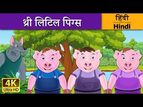 थ्री लिटिल पिग्स   Three Little Pigs in Hindi