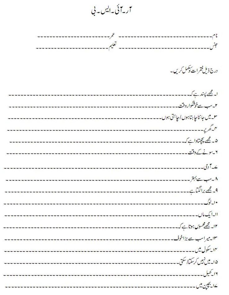 RISB Urdu Version Documents Kindergarten worksheets