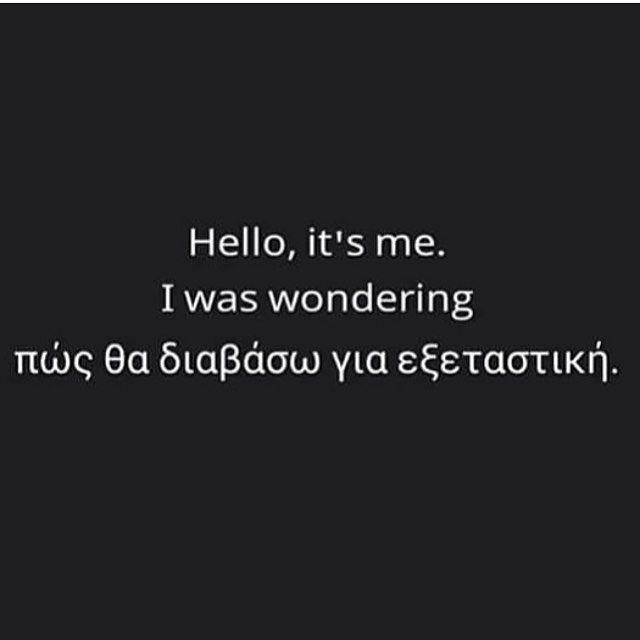 Εξεταστικη #greek_quotes #quotes #greekquotes #ελληνικα #στιχακια #greek_funny_quotes #edita