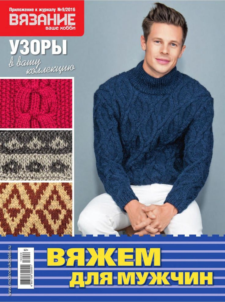 Вязание ваше хобби №9 2016 вяжем для мужчин by Anatol  Gerasimovich - issuu