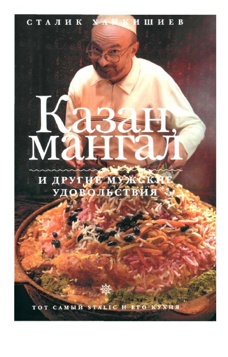 Казан, мангал и другие мужские удовольствия Кулинария, рецепты