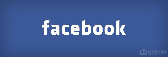 Facebook logo Facebook, 2013 Yılı 1.Çeyrek Sonuçlarını Açıkladı
