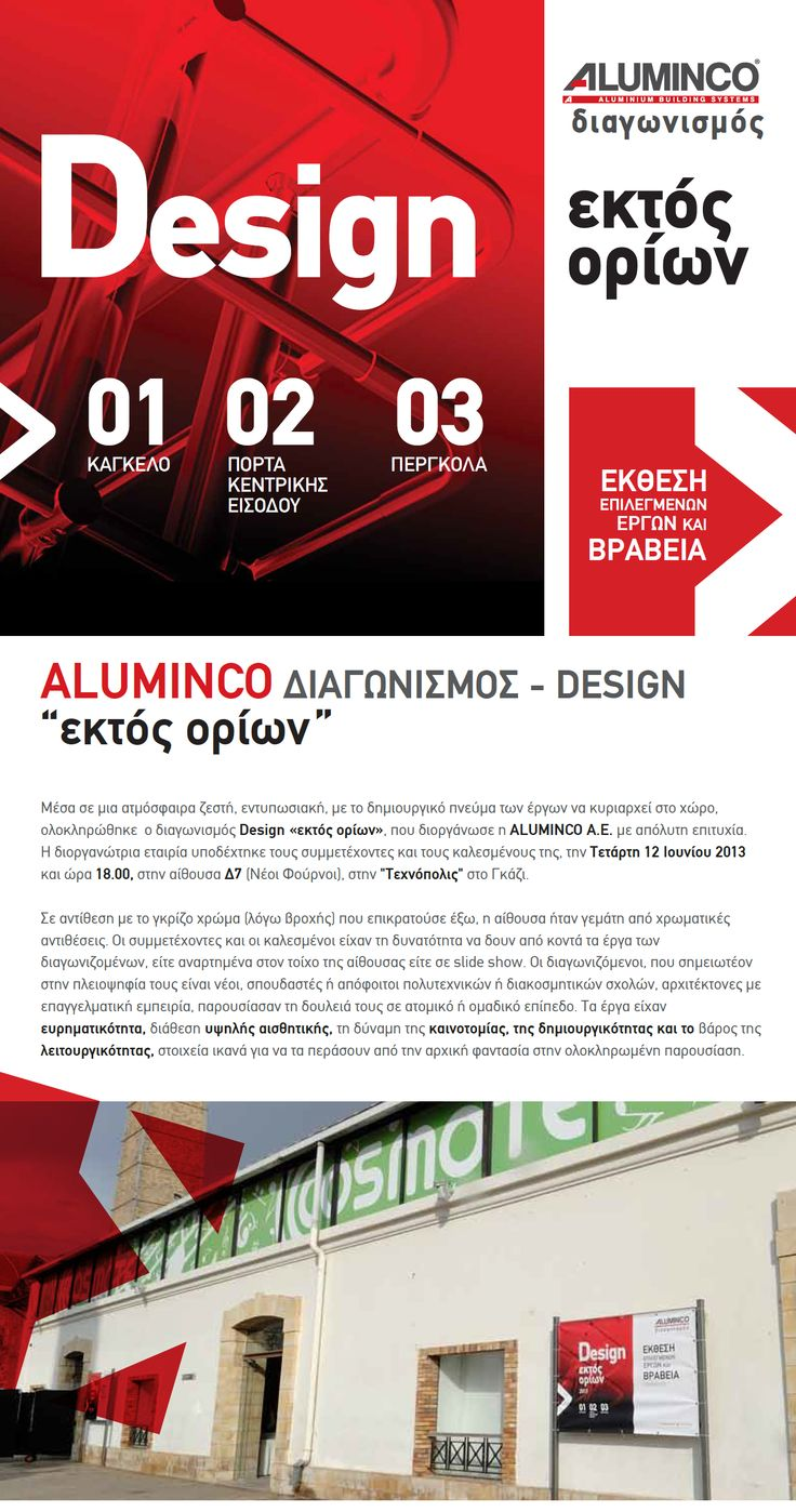 "ALUMINCO ""OUT OF LIMITS"" DESIGN CONTEST - Full contest organization - Creation of contest identity - Organization of awadrs event - Development of communication and publicity  - Creation of communication material  - Web campaign development - Creation and development of dynamic websites"