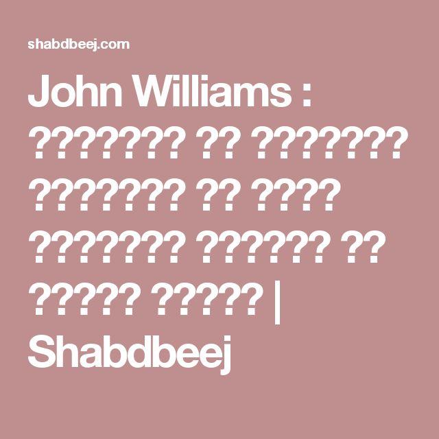 John Williams : हॉलीवुड की सुपरहिट फिल्मों के महान म्यूजिक कंपोजर की बेस्ट धुनें | Shabdbeej