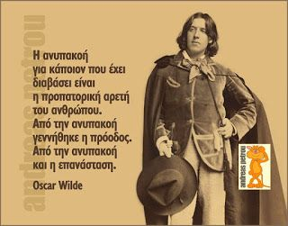 Σοφά, έξυπνα και αστεία λόγια online : Oscar Wilde