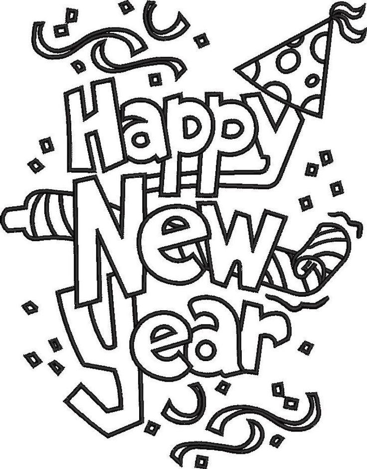 Happy New Year Etsy In 2021 New Year Coloring Pages New Year Art Coloring Pages