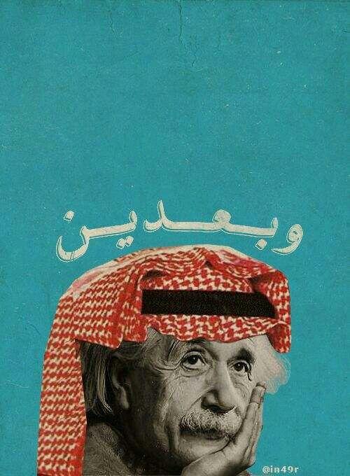 Albert Einstein in Saudi Shemagh. Arabic pop art at it's best