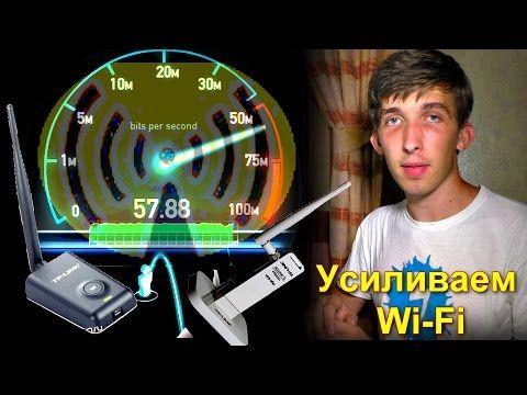 ✅Усиление WiFi. 5 способов доступных каждому. - YouTube