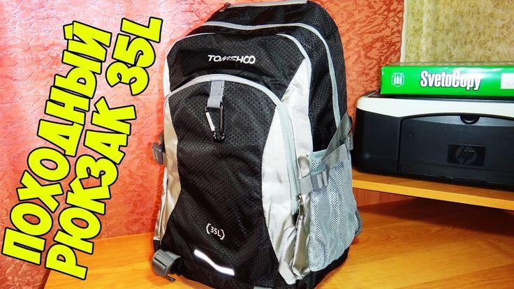 Походный рюкзак Tomshoo на 35 литров
