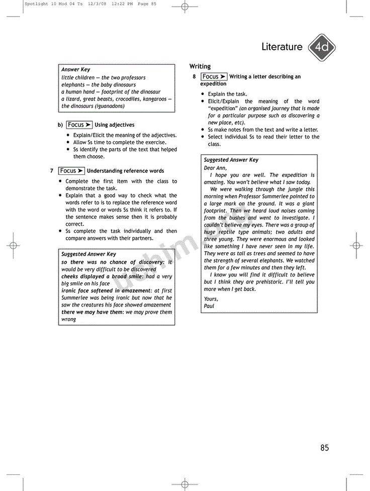 Spotlight 10 скачать pdf бесплатно