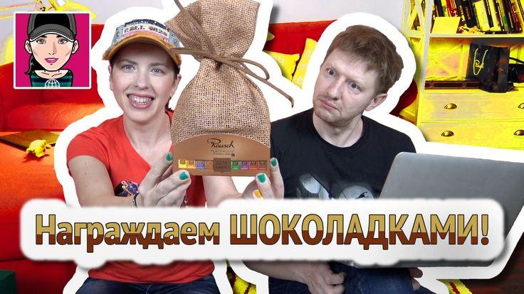 """Награждаем шоколадками: Розыгрыш призов Сладкого Конкурса! Канал """"Русска..."""